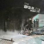 ALM Big Bang Fire